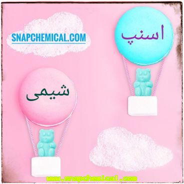 فروش مواد اولیه شیمیایی در اسنپ شیمی